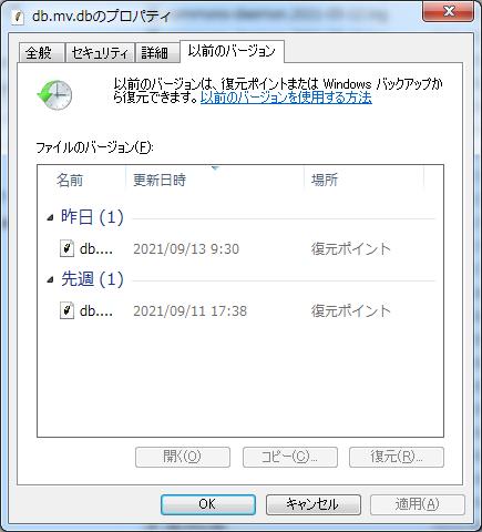 db.mv.dbの修復復元